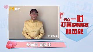 万众一心打赢疫情防控阻击战线上活动 ——百位电影工作者为武汉加油3【中国电影报道 | 20200129】
