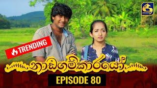 Nadagamkarayo Episode 80   ''නාඩගම්කාරයෝ''    11th MAY 2021