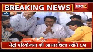 Indore पहुंचे CM Kamalnath | 7500 करोड़ की Metro Project की आधारशिला रखेंगे सीएम
