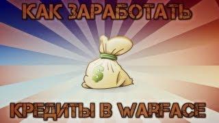 Способ заработка кредитов в Warface!