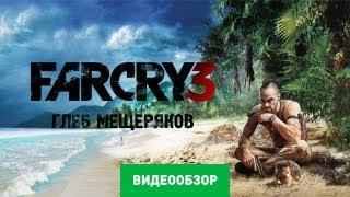 Download Обзор игры Far Cry 3 Mp3 and Videos