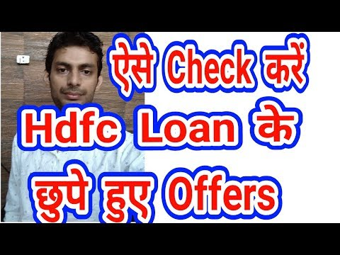 (Hidden Offers) How To Get Loan From HDFC Bank Online