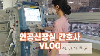 인공신장실(투석실) 간호사 VLOG