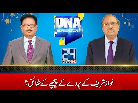 DNA - 3 January 2018 - 24 News HD