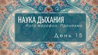 Марафон Наука Дыхания день 15 Пранаяма