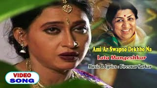 Ami Ar Swapno Dekhbo Na  Lata Mangeshkar  New Bengali Devotional Song  Gathani Music