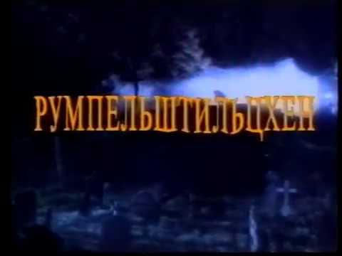 румпельштильцхен 1995 видео