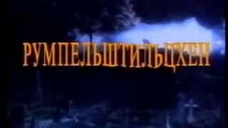 Румпельштильцхен / Rumpelstiltskin (1995) VHS трейлер