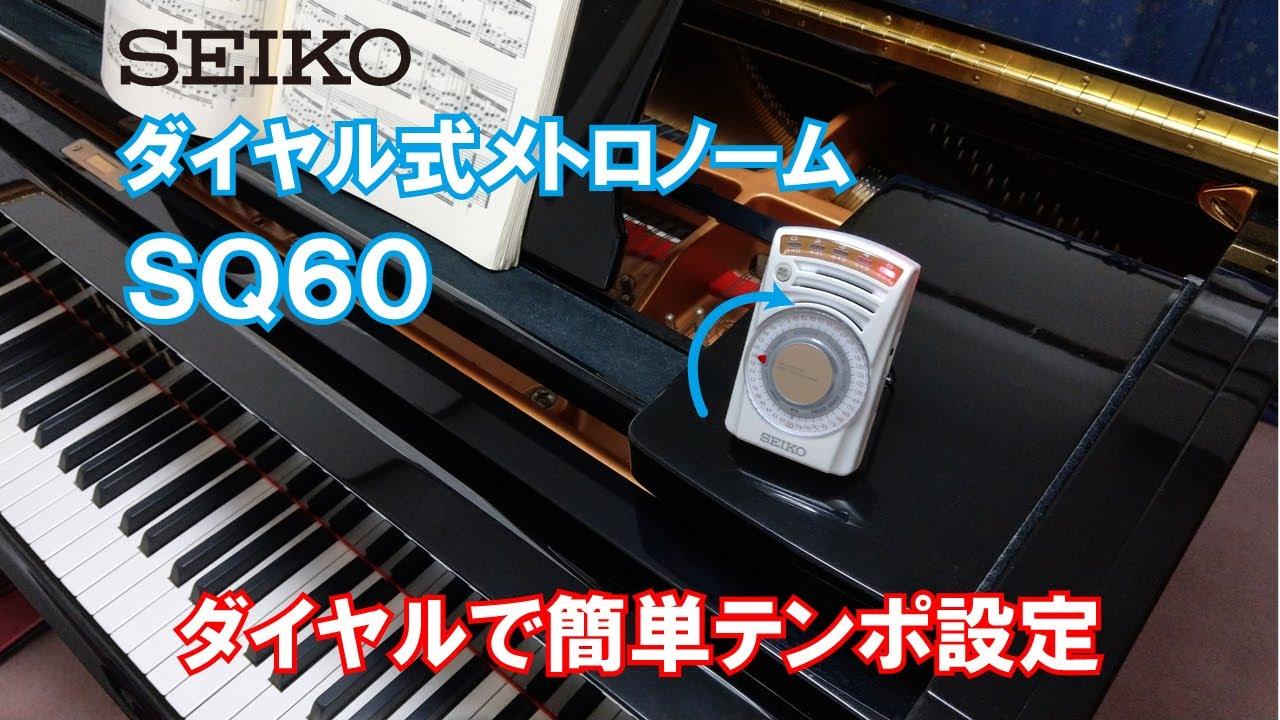 Seiko sq60/Metronomo
