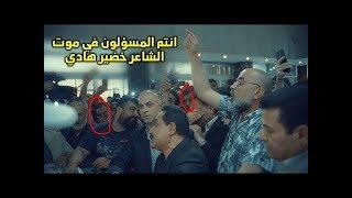 انهيار الفنانين بل البكاء في تشيع الشاعر المرحوم خضير هادي !!!