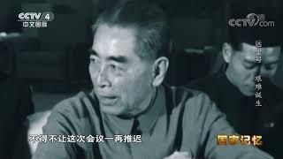 《国家记忆》 20200427 远望号 艰难诞生| CCTV中文国际