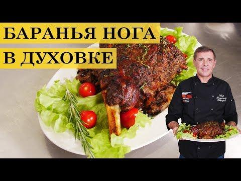 Баранья нога в духовке | По рецепту деда | ENG | 4K.
