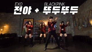 엑소(EXO) 전야/블랙핑크(BLACK PINK) 뚜두뚜두 대구댄스보컬학원 파이브뮤직앤댄스