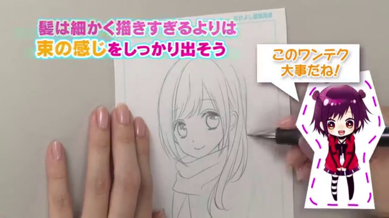 なかよし の大人気作家 美麻りんが教える かわいい女の子の描き方