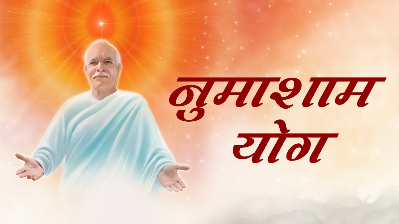 Download LIVE 🔴 नुमाशाम योग LIVE Numasham Yog   BK Live Yog   Live BK Yog   Live BK Meditation   Madhuban