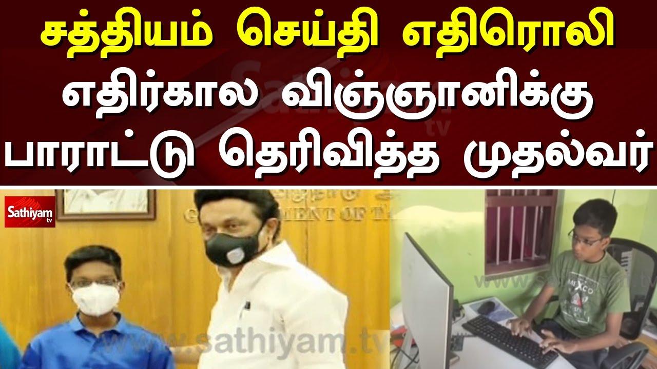 சத்தியம் செய்தி எதிரொலி  எதிர்கால விஞ்ஞானிக்கு பாராட்டு தெரிவித்த முதல்வர்   Sathiyam TV   MK Stalin
