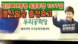 박근혜대통령 불법인신감금 1097일째, 즉각 석방 촉구 기자회견
