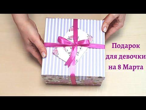 Подарок девочке своими руками на день рождения на 8 лет девочке