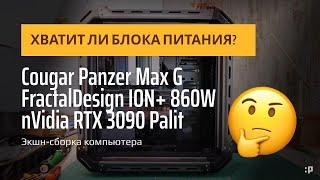 Экшн-сборка компьютера с картой RTX-3090 в корпусе Cougar Panzer G