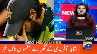 Bad News From Shahid Khan Afridi Home l Shahid Afridi Latest News 2020