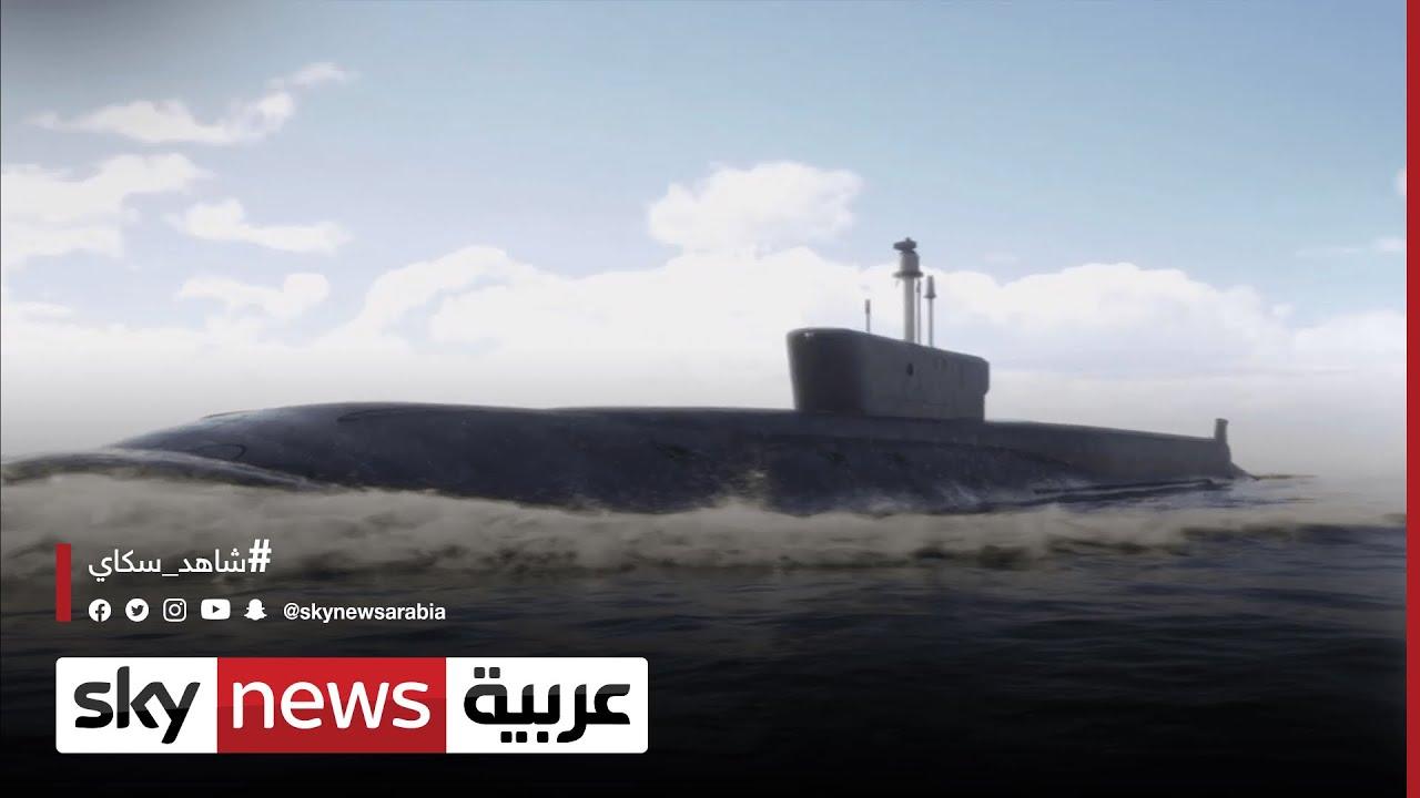 الولايات المتحدة وبريطانيا وأستراليا .. الغواصة النووية  - نشر قبل 4 ساعة