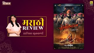 Fatteshikast | Marathi Movie Review by Sanika Kulkarni | Chinmay Mandlekar | Mrinal Kulkarni