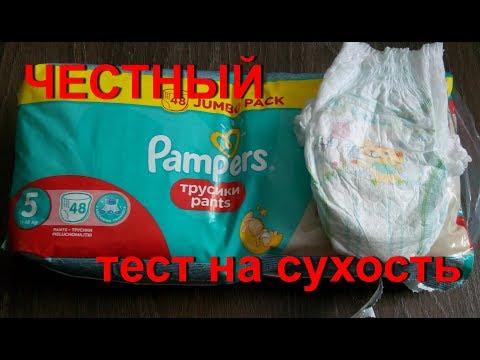 НАСТОЯЩИЙ тест на сухость Трусики памперс Pampers Jumbo Pack