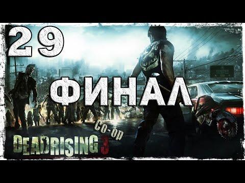 Смотреть прохождение игры [Coop] Dead Rising 3. #29: Эпичный финал.