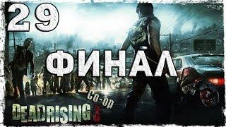 [Coop] Dead Rising 3. #29: Эпичный финал.