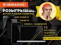 Розыгрыш дорогих призов от bet-master.ru