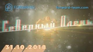 """""""Северный олень"""" от 31.10.2018"""