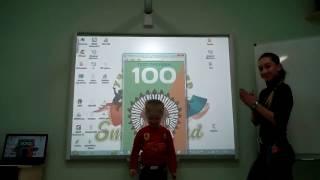 Применение интерактивной доски на уроке английского языка