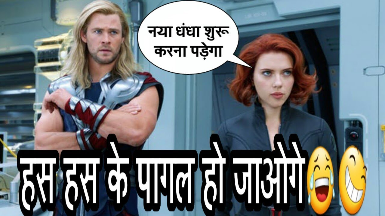 Download Avengers 4 end game Funny dubbing in hindi 😂