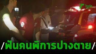 รวบหนุ่มคว้ามีดฟันชายพิการปางตาย   20-09-62   ข่าวเช้าไทยรัฐ