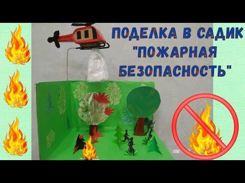 Поделка пожарная безопасность в садик своими руками