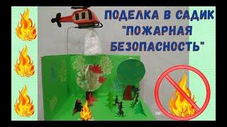 """Поделка в садик на тему """"Пожарная безопасность"""" 2020"""