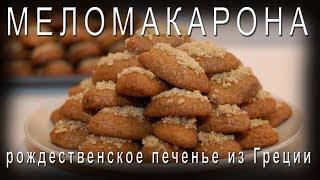 МЕЛОМАКАРОНА Традиционное греческое печенье к Рождеству