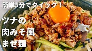 Tuna meat miso-style mixed noodles | Koh Kentetsu Kitchen [Cooking researcher Koh Kentetsu official channel]'s recipe transcription