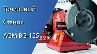 Точильный станок AGM BG-125 - Распаковка (Краткий обзор)