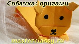 Origami dog tutorial. Детские поделки 2018. Делаем собачку - оригами. Видео урок для новичков
