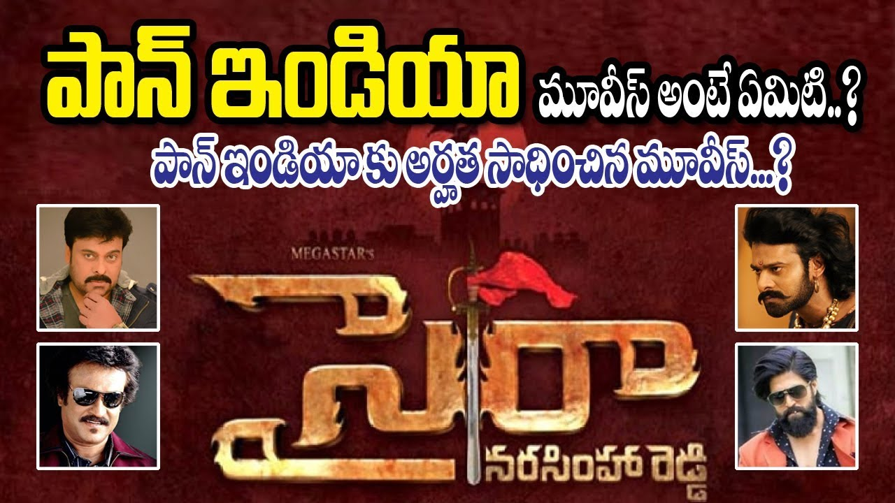 À°ª À°¨ À°‡ À°¡ À°¯ À°® À°µ À°…నగ À°¯ À°® À°Ÿ What Is Meaning Of Pan India Movie In Telugu Youtube