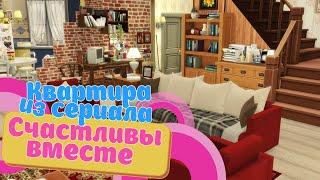 Квартира Счастливы вместе  Строительство [The Sims 4]
