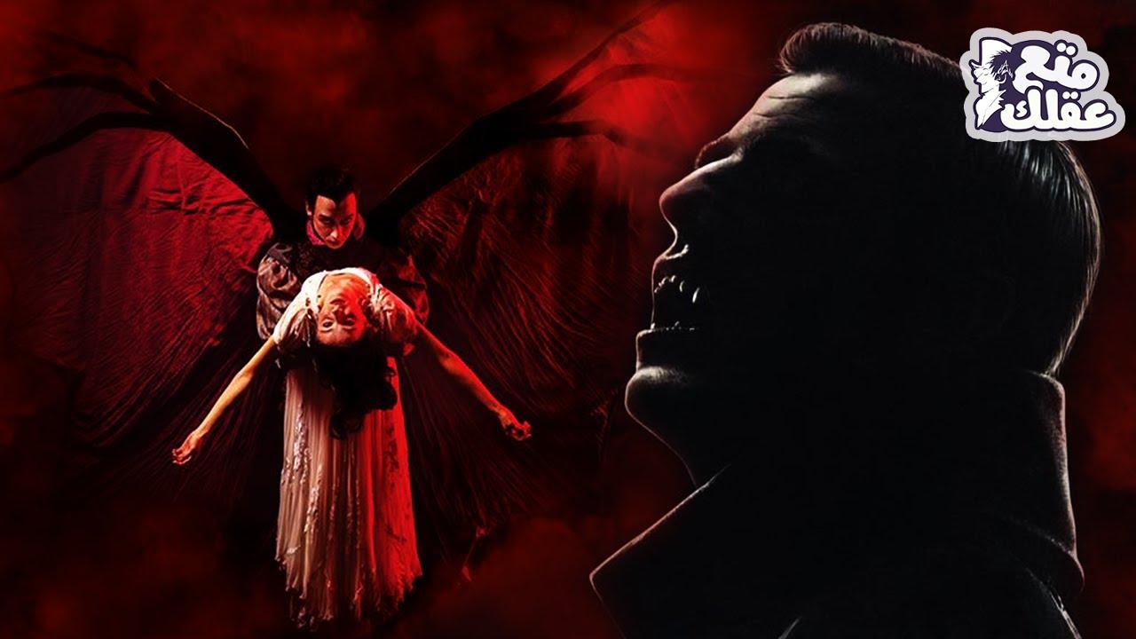 دراكولا | سيد الظلام - أسطورة الرعب الخالدة حول العالم