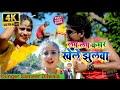 🌹#Lal_Gulabi Full Saja Juda Me//Tore Lap Lap Kamar Khele Jhulawa / 🌹S_Dilwala Ka 🔥New 🎥Video Song