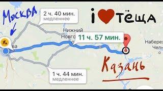 Из Москвы в Казань. На машине не советую.