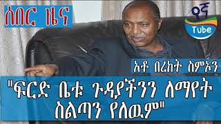 "Ethiopia: ""ፍርድ ቤቱ ጉዳያችንን ለማየት ስልጣን የለዉም""  አቶ በረከት ስምኦን"