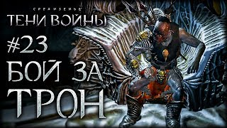 Захват крепости Кхаргукор в Серегосте - Middle-Earth: Shadow of War #23