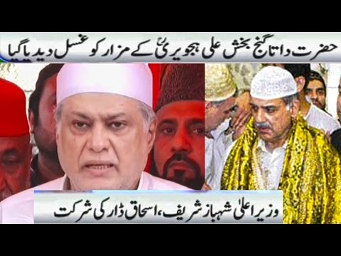 Shahbaz Sharif & Ishaq Dar | Data Darbar Lahore | Neo News Pakistan | 11 October 2016
