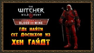 "The Witcher 3: Wild Hunt ""Blood and Wine"" - Где найти Сет доспехов из ""Хен Гайдт"""