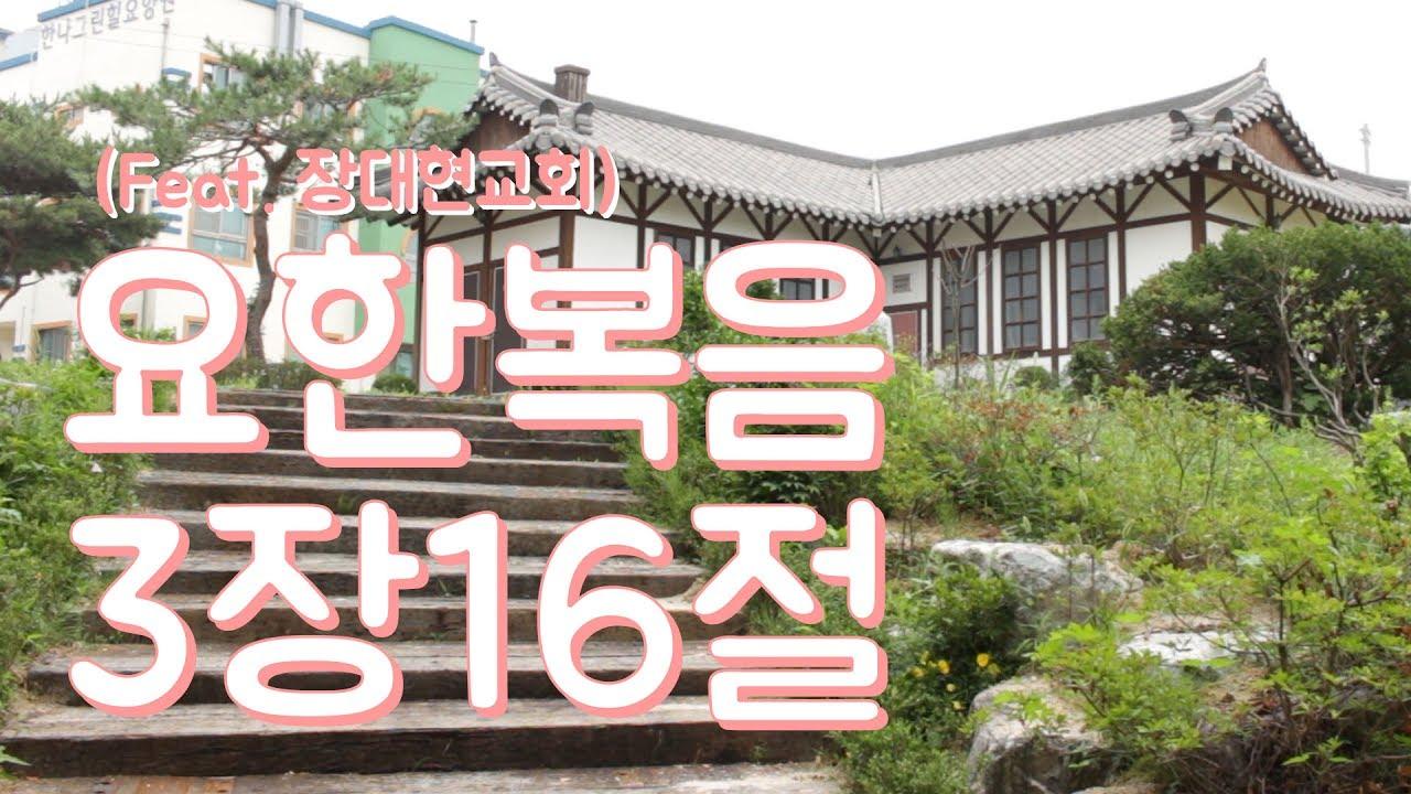 [쇼킹챈트EP17] 요한복음 3장16절(Feat.장대현교회)